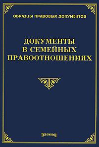 Документы в семейных правоотношениях