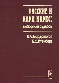 Русские и Карл Маркс. Выбор или судьба?