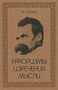 Ф. Ницше. Афоризмы. Изречения. Мысли