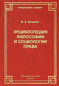 Энциклопедия философии и социологии права