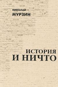 История и ничто