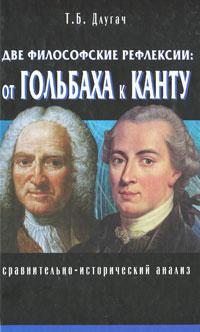 Две философские рефлексии. От Гольбаха к Канту. Сравнительно-исторический анализ