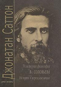 Религиозная философия Вл. Соловьева. На пути к переосмыслению