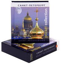 Санкт-Петербург / The Saint Petersburg