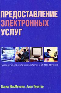 Предоставление электронных услуг