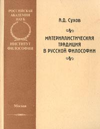 Материалистическая традиция в русской философии