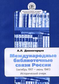 Международные библиотечные связи России (октябрь 1917 - июнь 1941). Исторический очерк