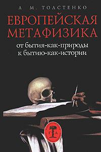 Европейская метафизика. От бытия-как-природы к бытию-как-истории