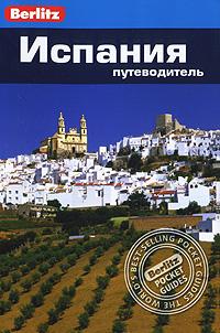 Испания. Путеводитель