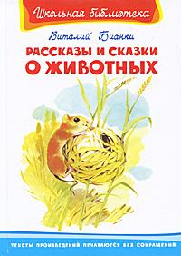 Виталий Бианки. Рассказы и сказки о животных