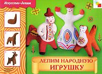 Лепим народную игрушку. Рабочая тетрадь для занятий с детьми 5-9 лет