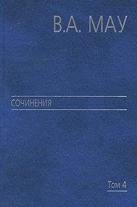 В. А. Мау. Сочинения в 6 томах. Том 4. Экономика и политика России. Год за годом (1991-2009)