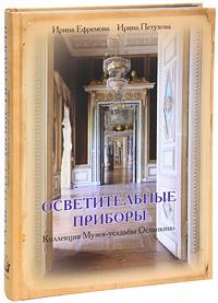 Осветительные приборы. Коллекция Музея-усадьбы Останкино (подарочное издание)