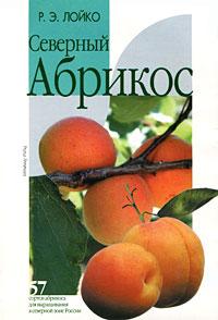Северный абрикос