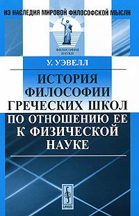 История философии греческих школ по отношению ее к физической науке