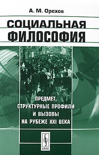 Социальная философия. Предмет, структурные профили и вызовы на рубеже XXI века