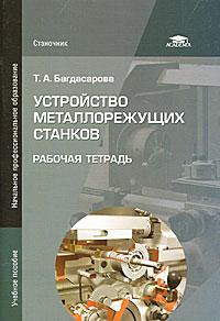 Устройство металлорежущих станков. Рабочая тетрадь