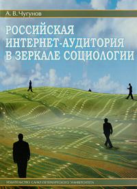 Российская интернет-аудитория в зеркале социологии
