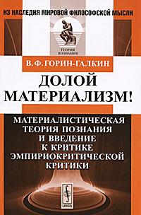 Долой материализм! Материалистическая теория познания и введение к критике эмпириокритической критики