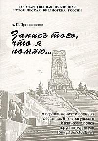 Запись того, что я помню о передвижениях и военных действиях 9-го драгунского Казанского полка в русско-турецкую войну 1877-1878 гг.