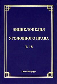 Энциклопедия уголовного права. Том 18. Преступление против собственности