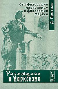 """От """"философии марксизма"""" к философии Маркса"""