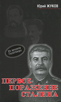 Первое поражение Сталина