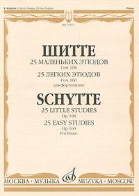 Шитте. 25 маленьких этюдов. Сочинение 108. 25 легких этюдов. Сочинение 160 для фортепиано