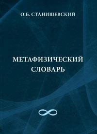 Метафизический словарь