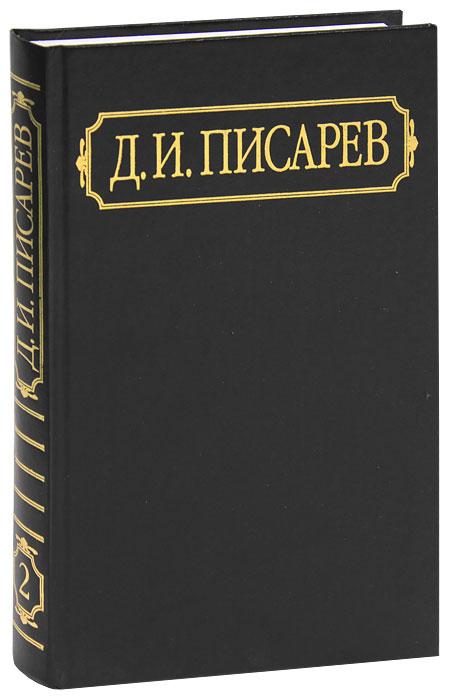 Д. И. Писарев. Полное собрание сочинений и писем в 12 томах. Том 2. Статьи и рецензии 1860-1861 (январь-май)