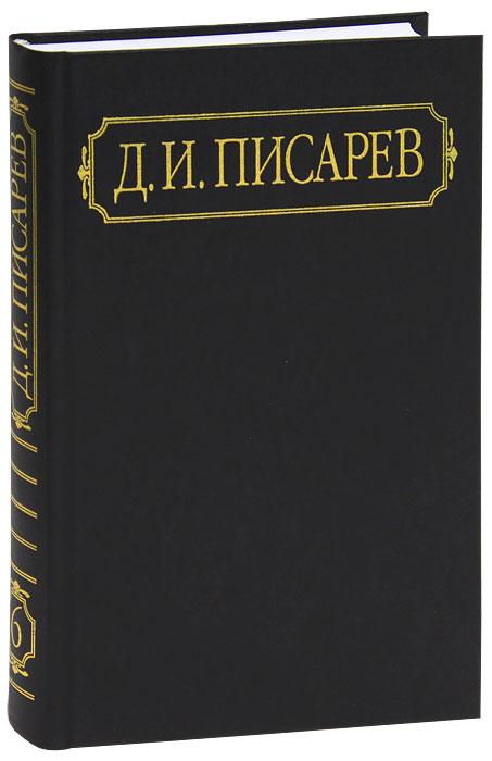 Д. И. Писарев. Полное собрание сочинений и писем в 12 томах. Том 6. Статьи 1864 (апрель-декабрь)