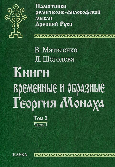 Книги временные и образные Георгия Монаха. Том. 2. Часть 1