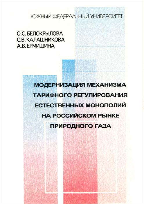 Модернизация механизма тарифного регулирования естественных монополий на российском рынке природного газа
