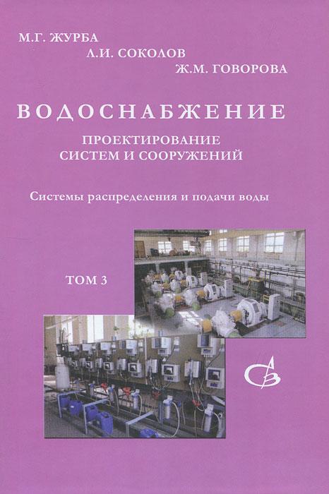 Водоснабжение. Проектирование систем и сооружений. В 3 томах. Том 3. Системы распределения и подачи