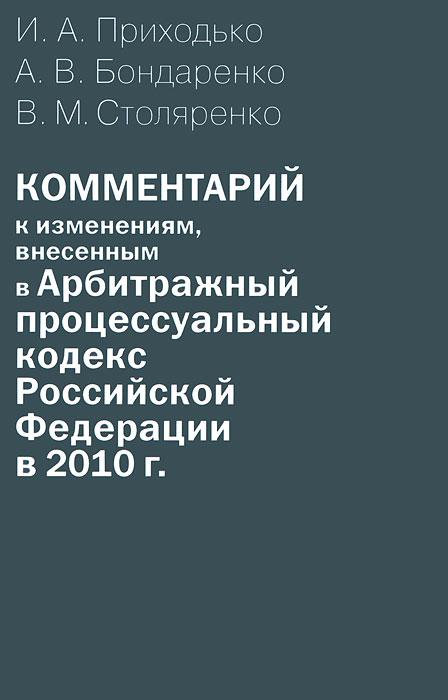 Комментарий к изменениям, внесенным в Арбитражный процессуальный кодекс Российской Федерации в 2010 г. (постатейный)
