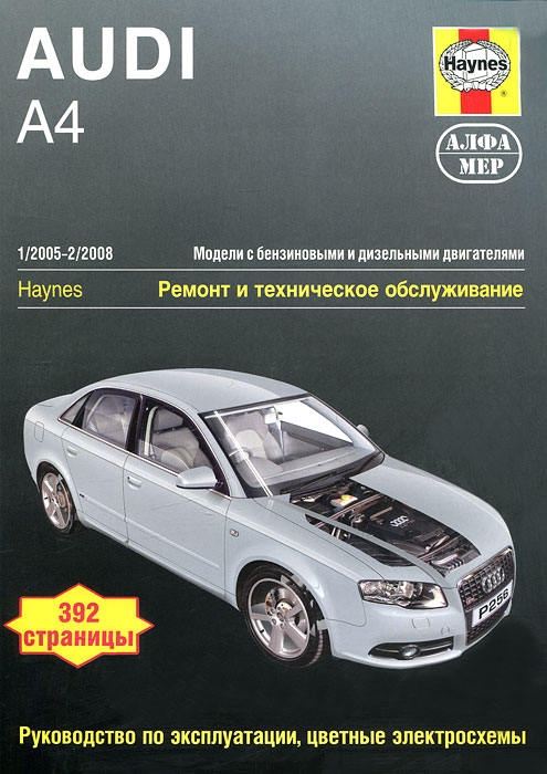 Audi A4. 2005-2008. Ремонт и техническое обслуживание