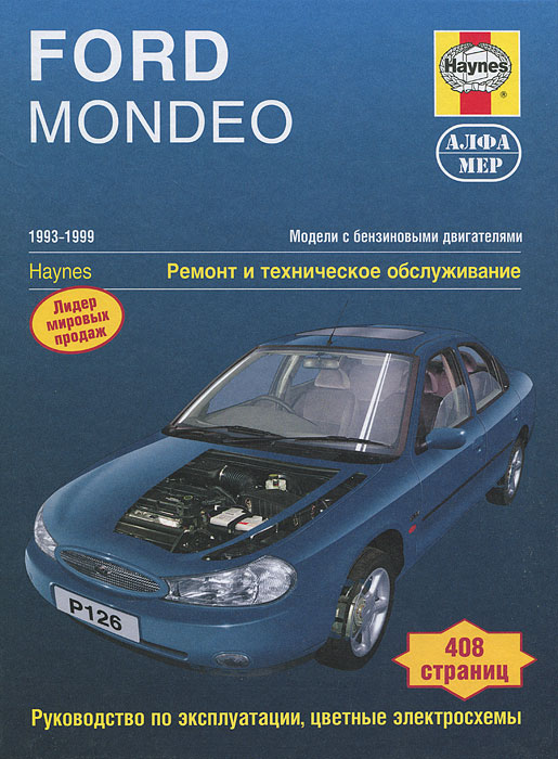 Ford Mondeo. 1993-1999. Модели с бензиновыми двигателями. Ремонт и техническое обслуживание