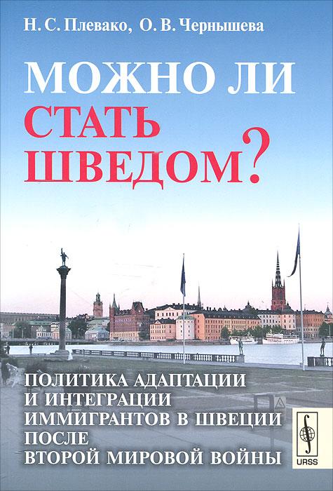 Можно ли стать шведом? Политика адаптации и интеграции иммигрантов в Швеции после Второй мировой войны