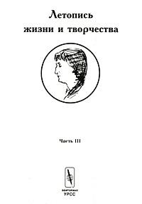 Летопись жизни и творчества Анны Ахматовой. Часть 3. 1935-1945 гг.