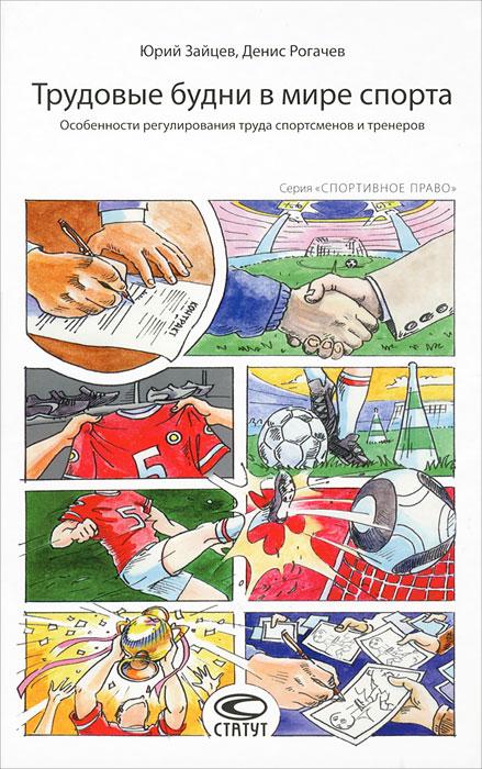 Трудовые будни в мире спорта