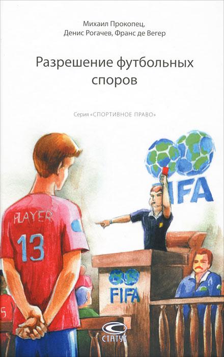 Разрешение футбольных споров