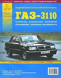 ГАЗ-3110. Устройство, эксплуатация, техническое обслуживание, возможные неисправности