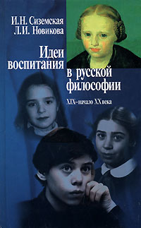 Идеи воспитания в русской философии. XIX - начало XX века