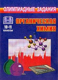 Органическая химия. 10-11 классы. Задания для подготовки к олимпиадам