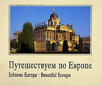 Путешествуем по Европе / Schones Europa / Beautiful Europe