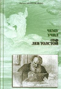 Чему учил граф Лев Толстой