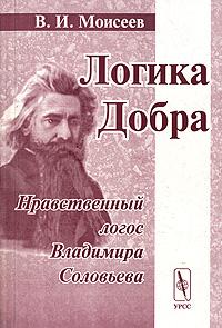 Логика Добра. Нравственный логос Владимира Соловьева