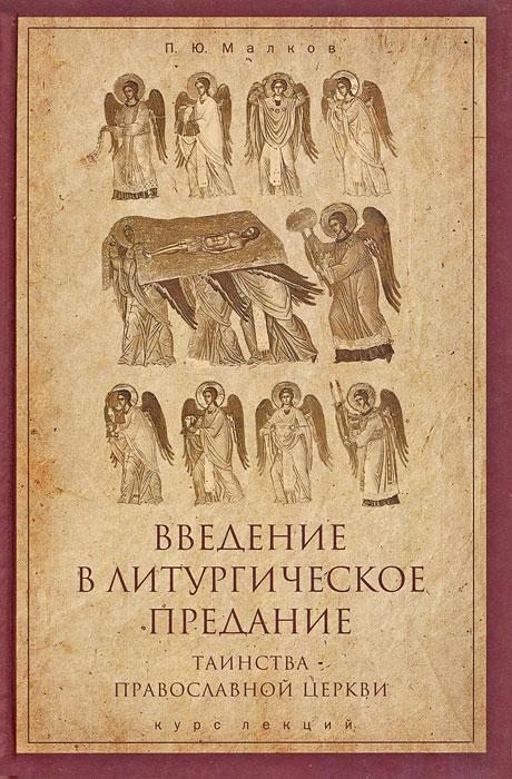 Введение в Литургическое Предание. Таинства Православной Церкви