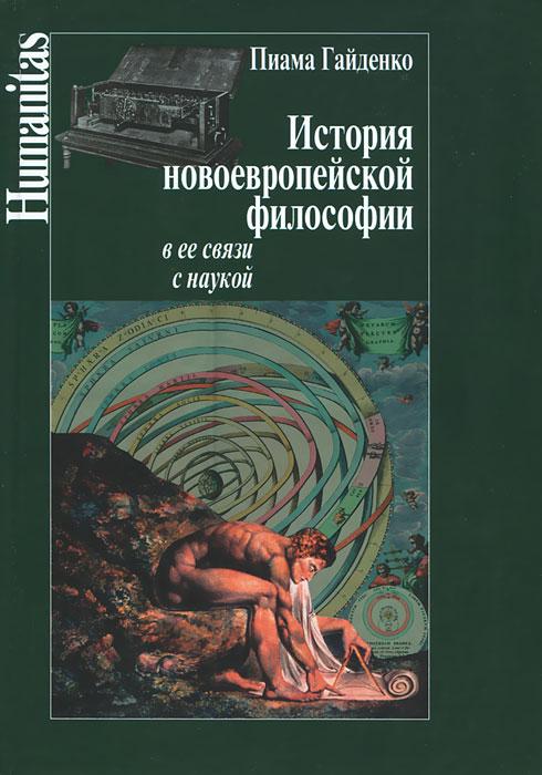 История новоевропейской философии и ее связи с наукой
