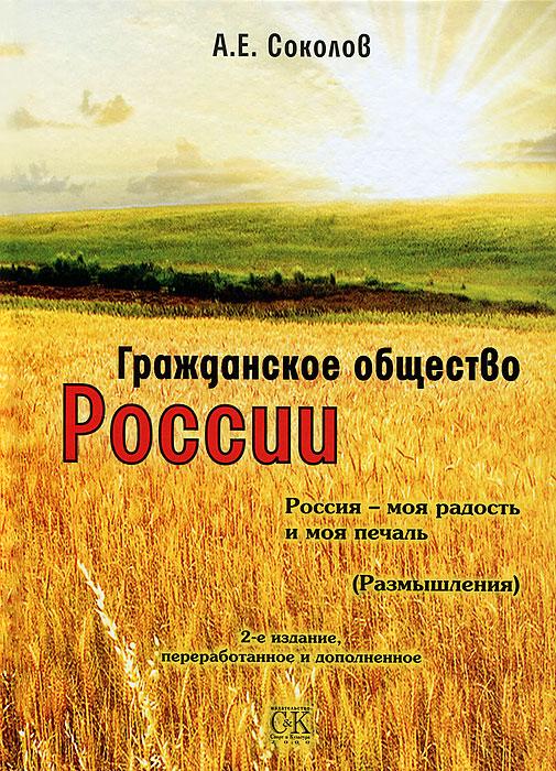 Гражданское общество России